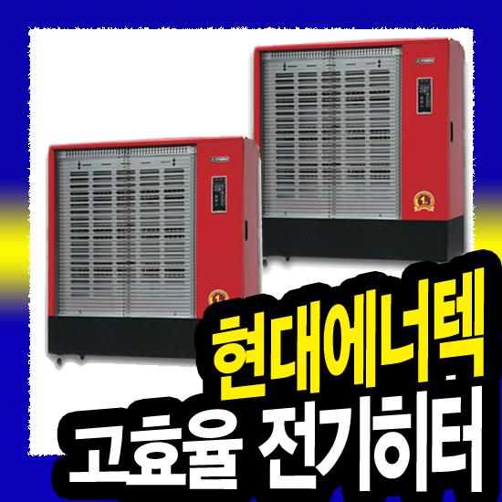 현대에너텍 전기히터 HDEH-101/시이즈히터/온풍기/열풍기/전기난로/히터/난로/난방기/히터기
