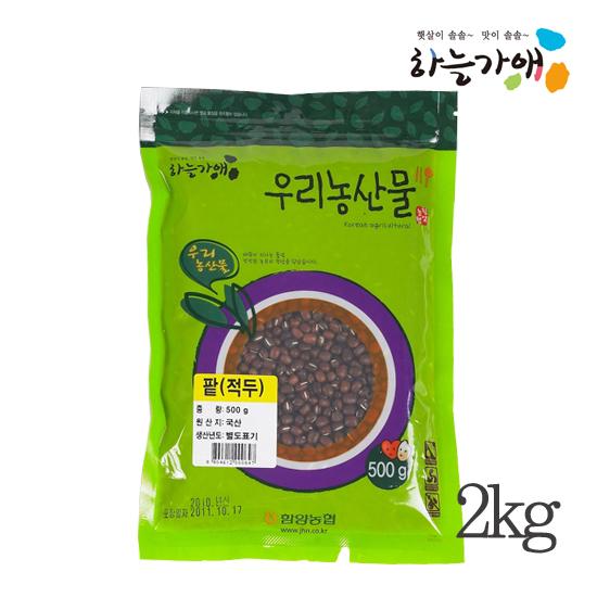 [하늘가애] 안전한 먹거리 전문 함양농협 팥(적두) 2kg