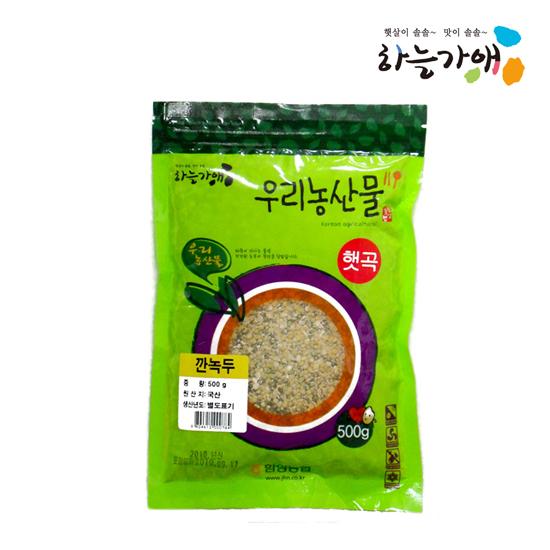 [하늘가애] 안전한 먹거리 전문 함양농협 깐녹두 500g