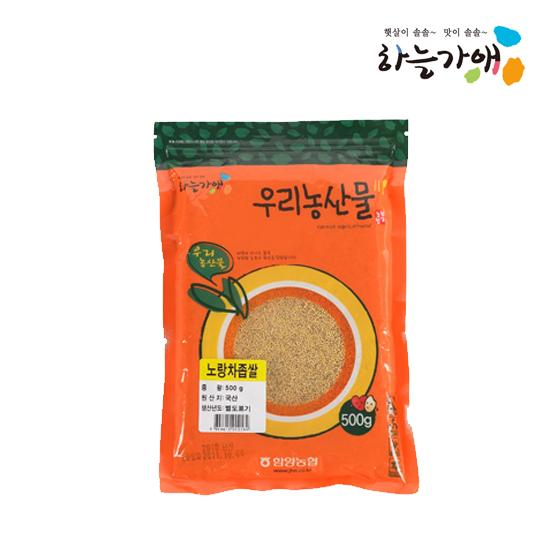 [하늘가애] 안전한 먹거리 전문 함양농협 노랑차좁쌀 500g