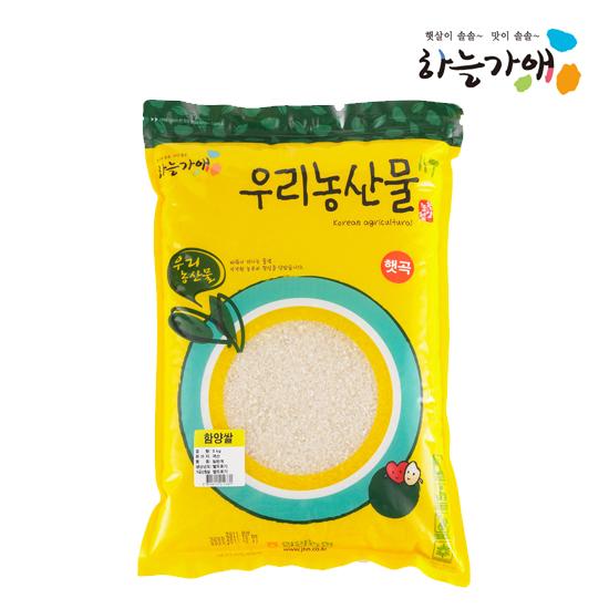[하늘가애] 안전한 먹거리 전문 함양농협 함양쌀 5kg