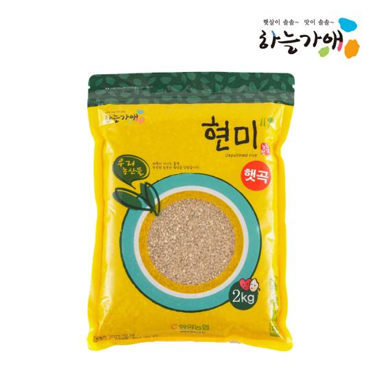 [하늘가애] 안전한 먹거리 전문 함양농협 현미 2kg
