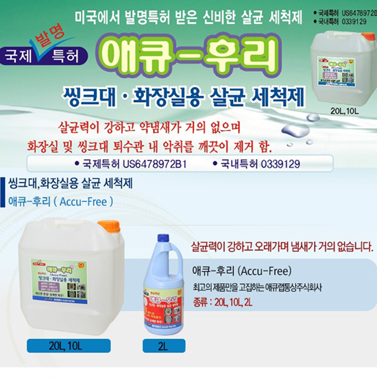 [애큐후리] 국내특허 씽크대/화장실용 살균세척제 10리터