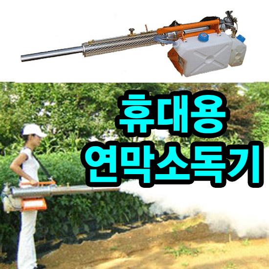 휴대용연막소독기 BF150P