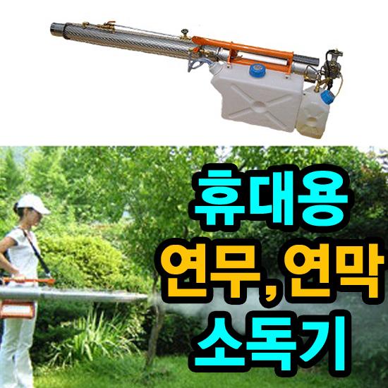 삼정양행 휴대용연무연막소독기 BF200P