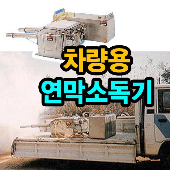 차량용 연막소독기 BF400