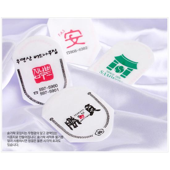 [서부산업] 숟가락집(인쇄) 2만장 / 1도기준/1박스