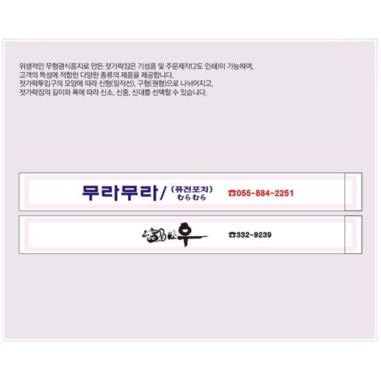 [서부산업] 젓가락집(인쇄) 신형/4,600매/1박스