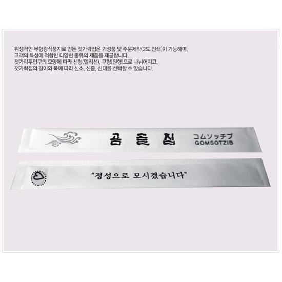 [서부산업] 젓가락집(인쇄) 구형/4,600매/1박스