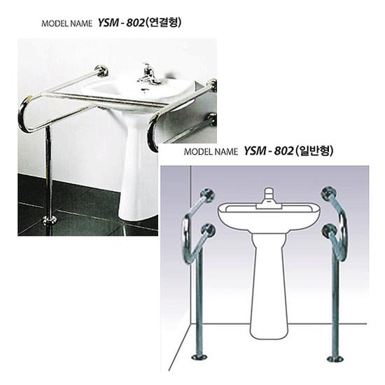 [유성산업] 장애인용 손잡이(세면기용) YSM-802