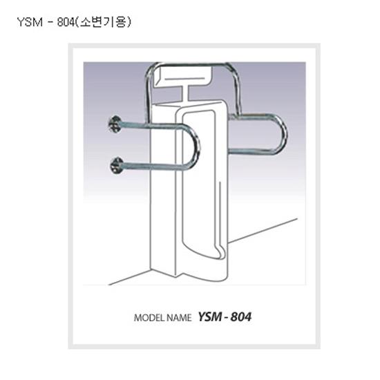 [유성산업] 장애인용 손잡이(소변기용) YSM-804