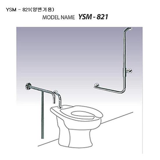 [유성산업] 장애인용 손잡이(양변기용) YSM-821