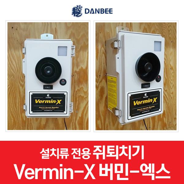 VERMIN-X/버민엑스 멀티/옥내 쥐퇴치기