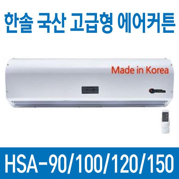 한솔 에어커튼 HSA-T150(투모터) 국내생산