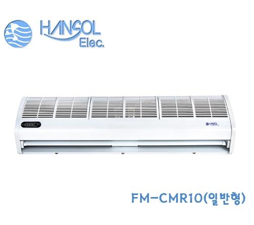 한솔 에어커튼 FM-CMR10(원모터) 국내생산