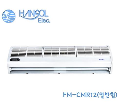 한솔 에어커튼 FM-CMR12(원모터) 국내생산