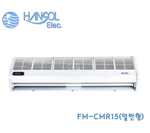 한솔 에어커튼 FM-CMR15(원모터) 국내생산