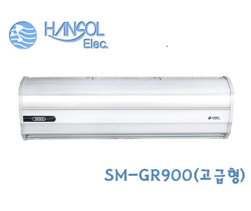 한솔 에어커튼 SM-GR900 SM-GR1000 SM-GR1200 SM-GR1500 투모터