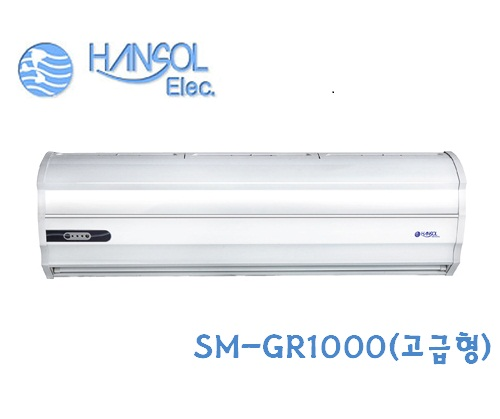 한솔 에어커튼 SM-GR1000(투모터)