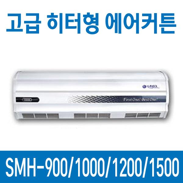 한솔 에어커튼 히터SMH-1500(투모터히터) 국내생산