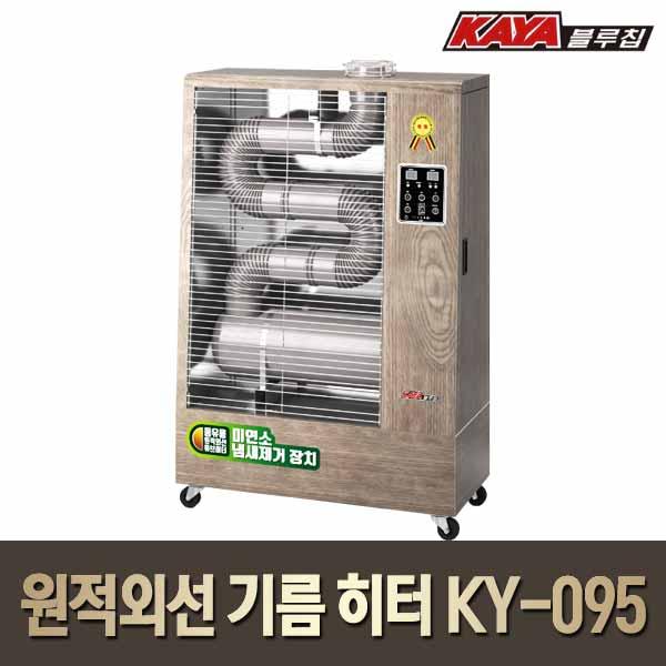 가야 기름 원적외선 히터 KY-095 10,000kcal 10-20평